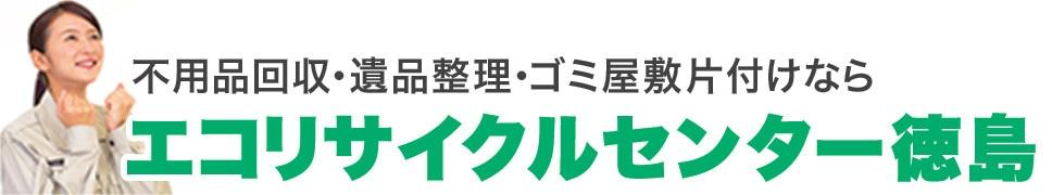 エコリサイクルセンター徳島